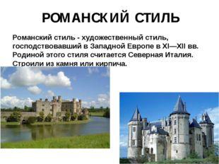 Романский стиль - художественный стиль, господствовавший в Западной Европе в