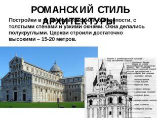 Постройки в то время возводили как крепости, с толстыми стенами и узкими окн