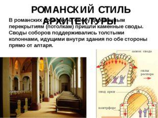 В романских соборах на смену деревянным перекрытиям (потолкам) пришли каменн