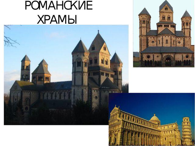 Романские храмы поражают мощью. Во всем ощущается предельная простота и мера...