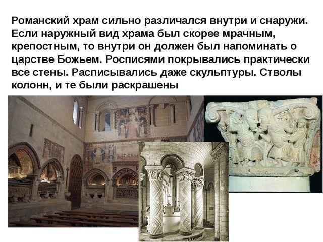Романский храм сильно различался внутри и снаружи. Если наружный вид храма б...