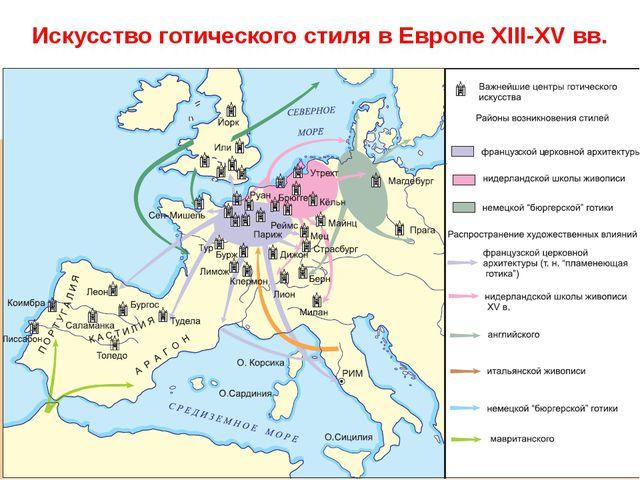 Искусство готического стиля в Европе XIII-XV вв.