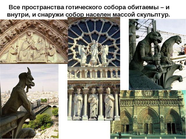 Все пространства готического собора обитаемы – и внутри, и снаружи собор нас...