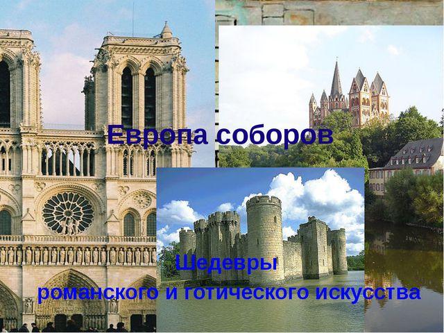 Европа соборов Шедевры романского и готического искусства
