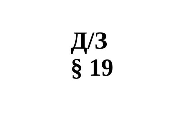 Д/З § 19