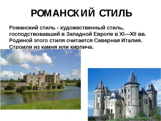 Романский стиль - художественный стиль, господствовавший в Западной Европе в...