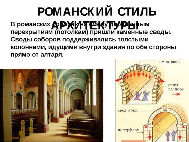 В романских соборах на смену деревянным перекрытиям (потолкам) пришли каменн...