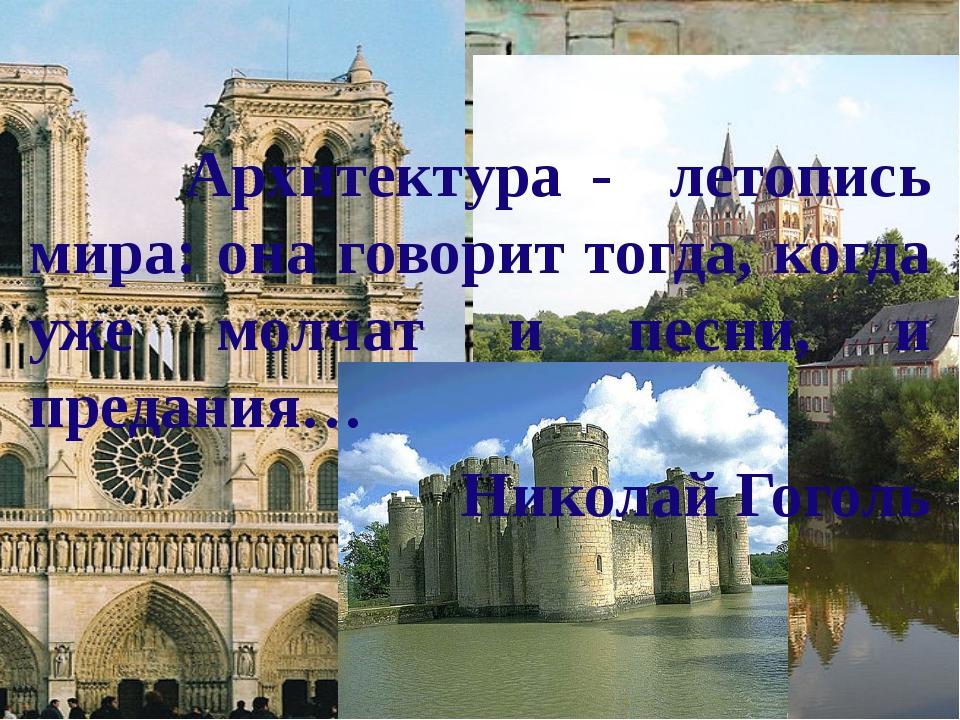 Архитектура - летопись мира: она говорит тогда, когда уже молчат и песни,...