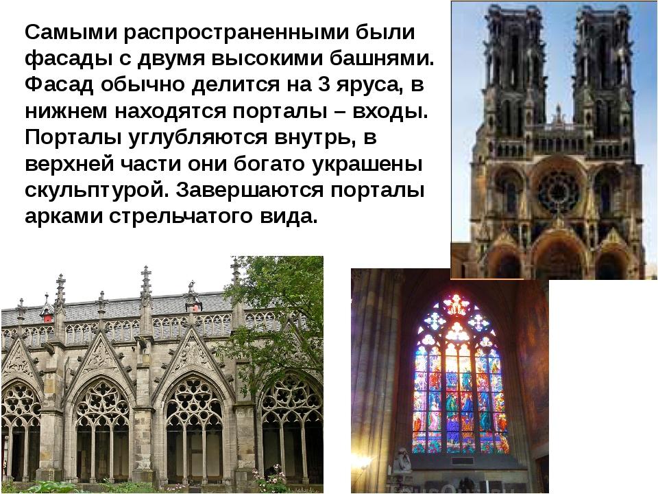 Самыми распространенными были фасады с двумя высокими башнями. Фасад обычно д...