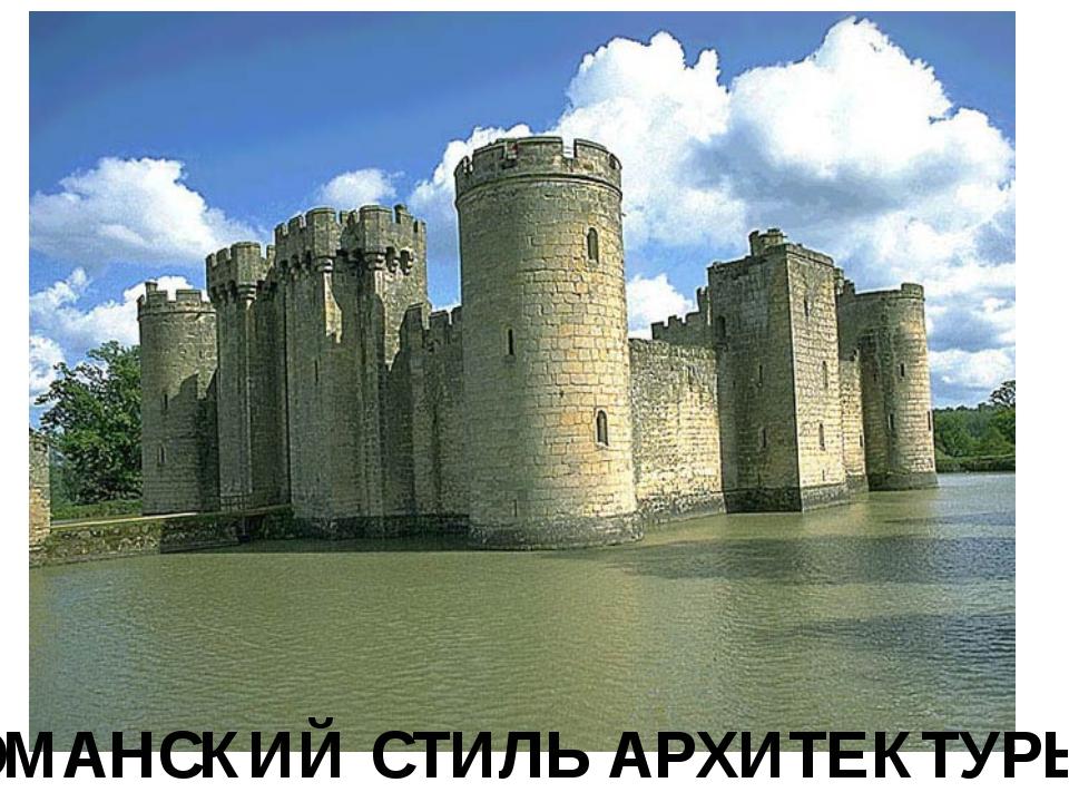 РОМАНСКИЙ СТИЛЬ АРХИТЕКТУРЫ Со времен царствования Карла Великого стал выраб...