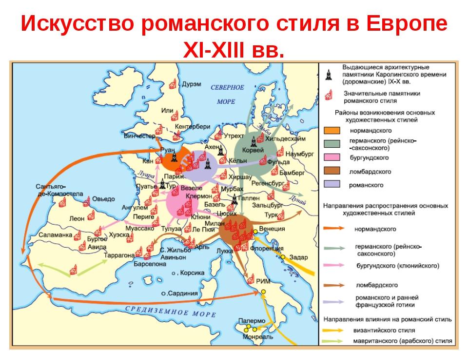 Искусство романского стиля в Европе XI-XIII вв.