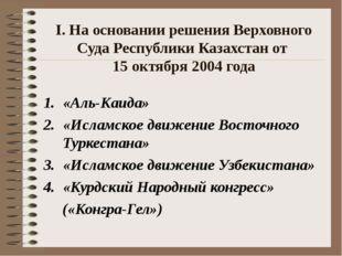 Ι. На основании решения Верховного Суда Республики Казахстан от 15 октября 20