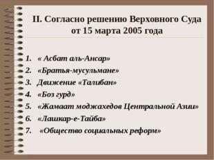 ΙΙ. Согласно решению Верховного Суда от 15 марта 2005 года « Асбат аль-Ансар»