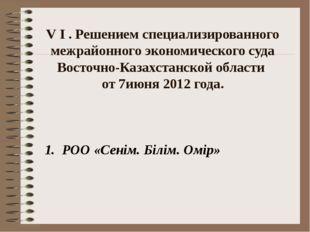 V Ι . Решением специализированного межрайонного экономического суда Восточно-