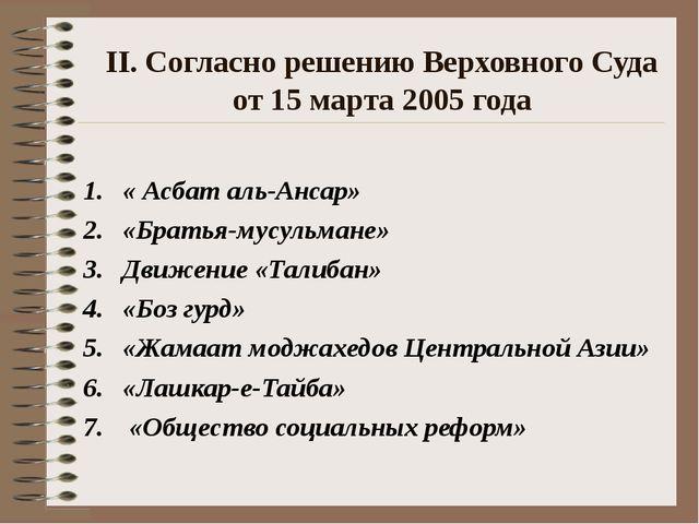 ΙΙ. Согласно решению Верховного Суда от 15 марта 2005 года « Асбат аль-Ансар»...