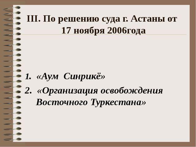 ΙΙΙ. По решению суда г. Астаны от 17 ноября 2006года 1. «Аум Синрикё» 2. «Орг...