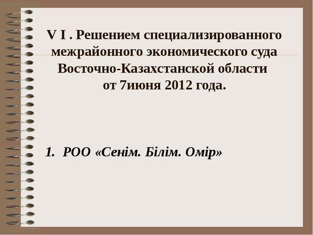 V Ι . Решением специализированного межрайонного экономического суда Восточно-...
