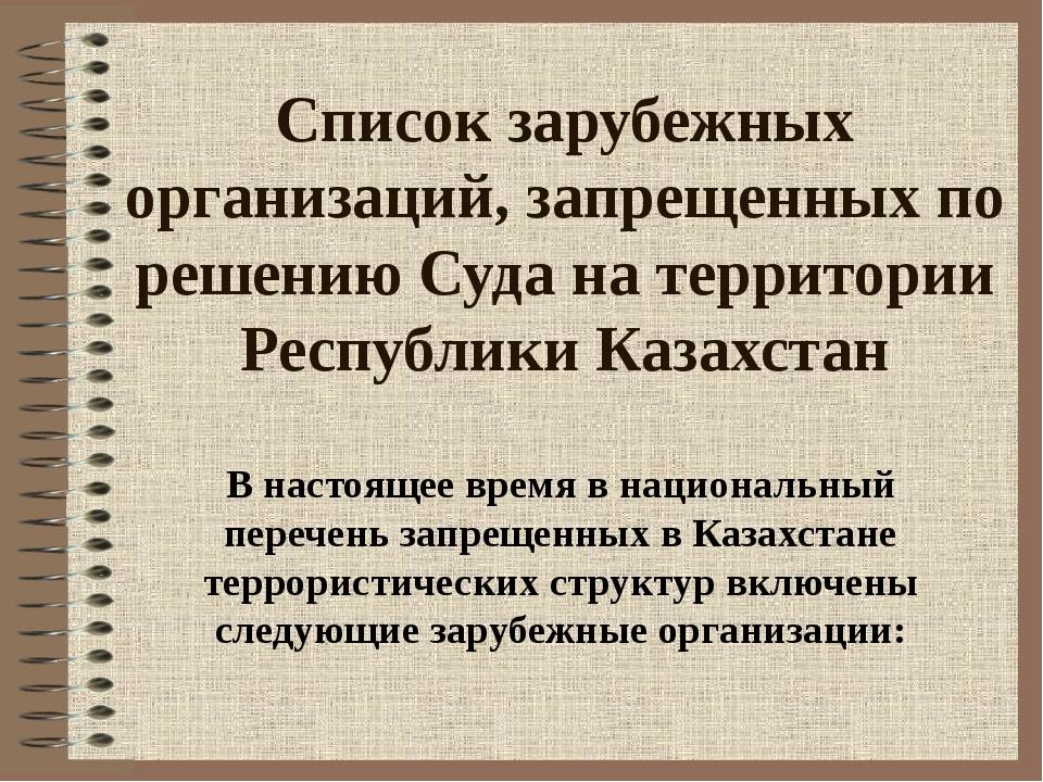Список зарубежных организаций, запрещенных по решению Суда на территории Респ...