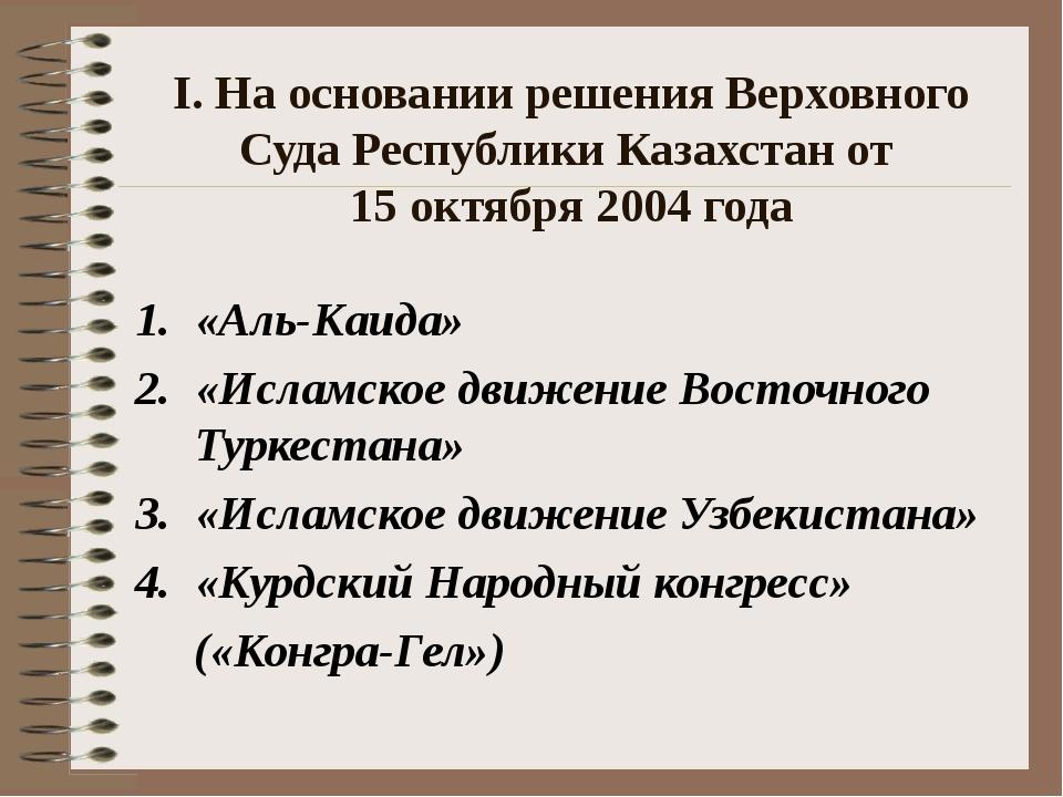 Ι. На основании решения Верховного Суда Республики Казахстан от 15 октября 20...