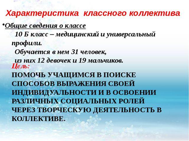 Характеристика классного коллектива Общие сведения о классе 10 Б класс – мед...