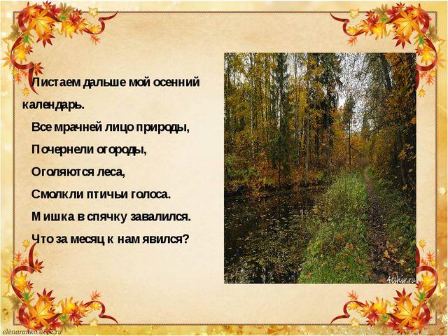 Листаем дальше мой осенний календарь. Все мрачней лицо природы, Почернели ого...