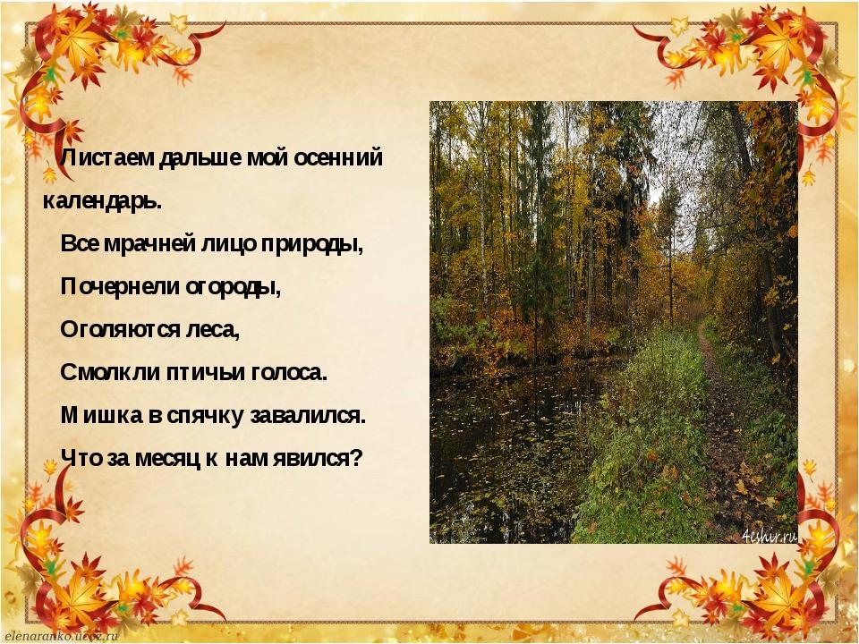 Сценарий елена гулькина осенний календарь