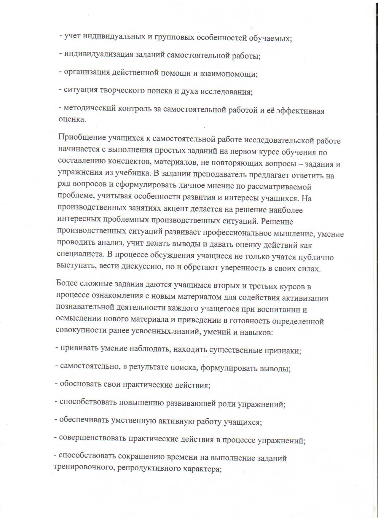 H:\СРС Сидоркин\Самостоятельная работа студентов 001.jpg