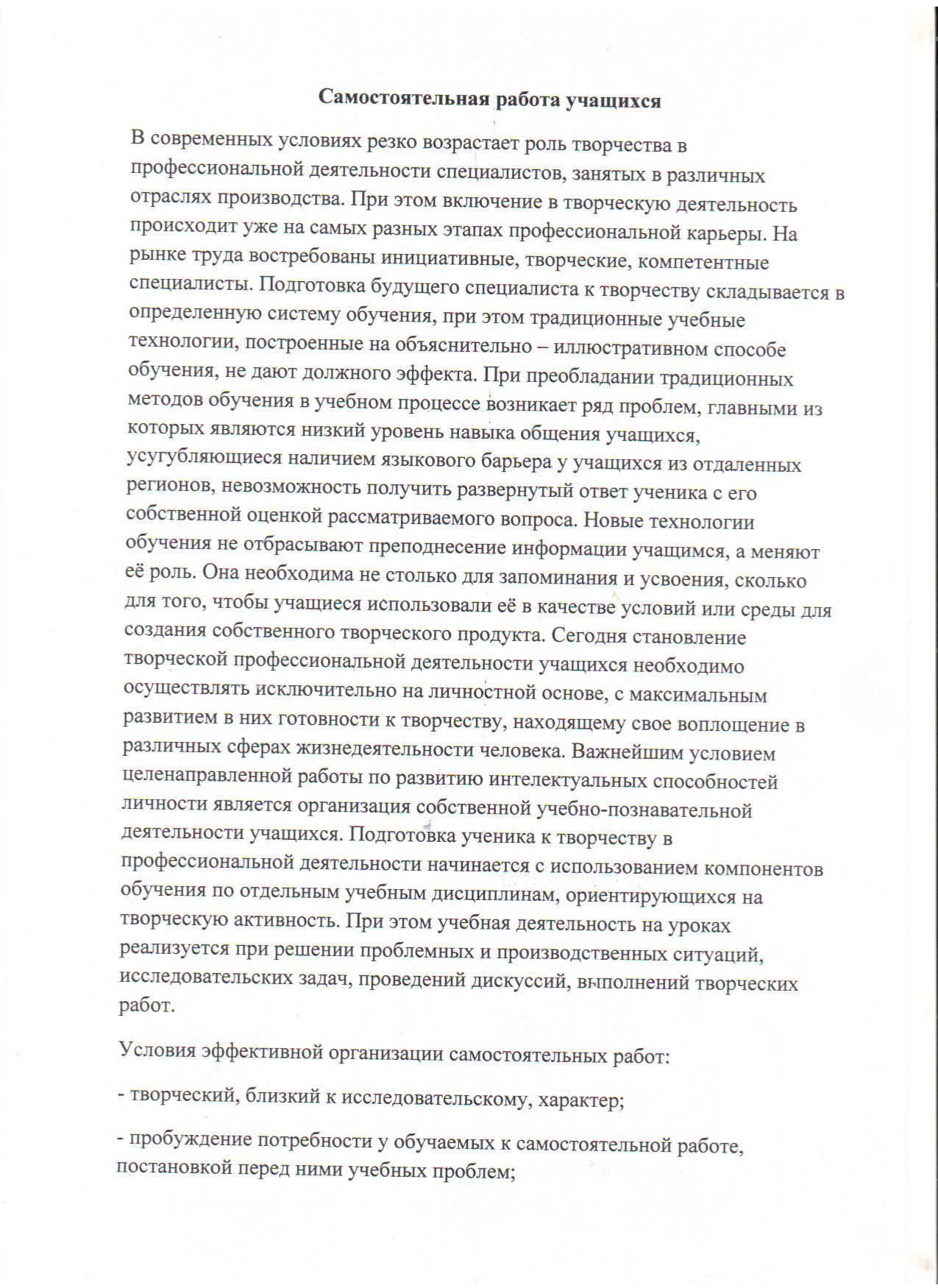 H:\СРС Сидоркин\Самостоятельная работа студентов.jpg