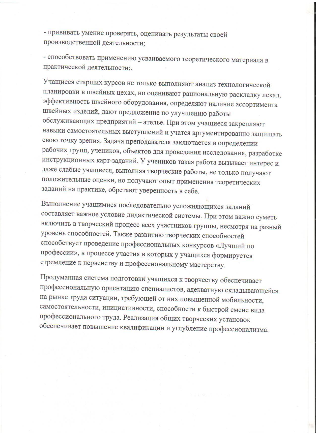 H:\СРС Сидоркин\Самостоятельная работа студентов 002.jpg
