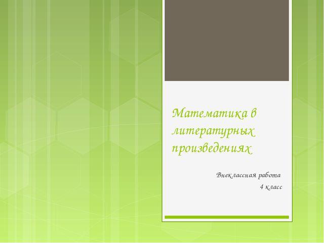 Математика в литературных произведениях Внеклассная работа 4 класс