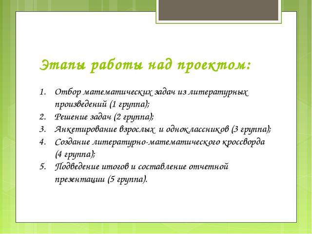 Этапы работы над проектом: Отбор математических задач из литературных произве...