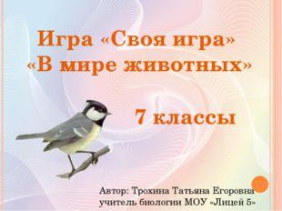 Птицы-рекордсмены 10 Самая крупная водоплавающая птица Самая крупная водоплав
