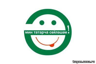 C:\Documents and Settings\Администратор\Рабочий стол\открытый урок\min_tatarcha_soileshem.jpg