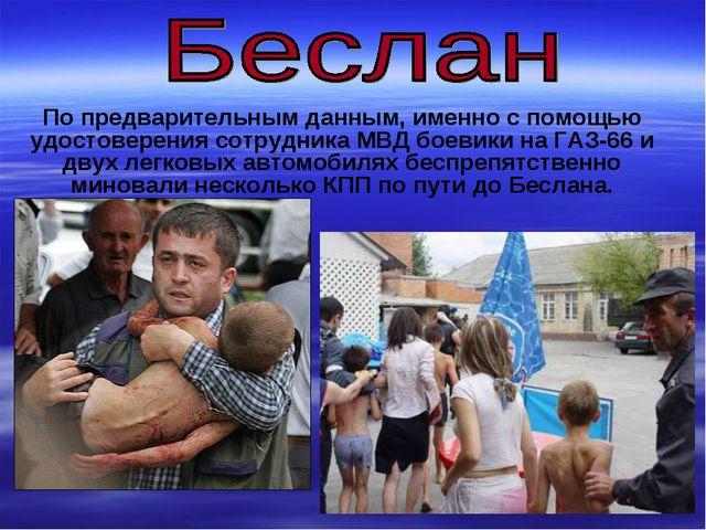 По предварительным данным, именно с помощью удостоверения сотрудника МВД боев...