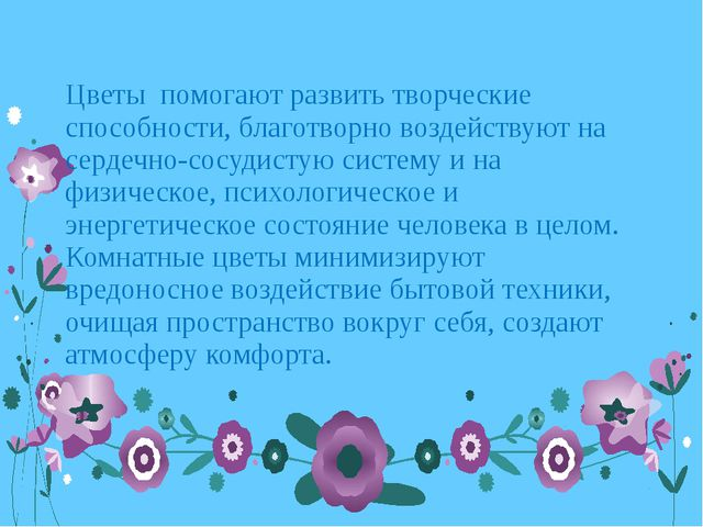Цветы помогают развить творческие способности, благотворно воздействуют на с...