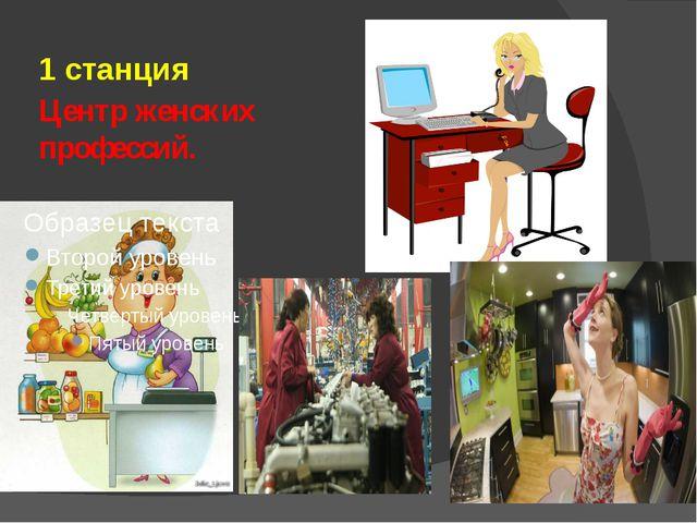 Центр женских профессий. 1 станция