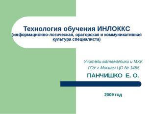 Технология обучения ИНЛОККС (информационно-логическая, ораторская и коммуника
