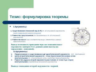 Тезис: формулировка теоремы I.Аргументы: 1. Существование описанной окр.(О;R)