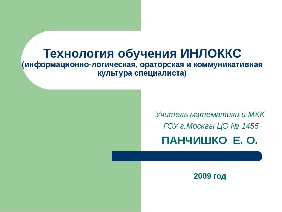 Технология обучения ИНЛОККС (информационно-логическая, ораторская и коммуника...