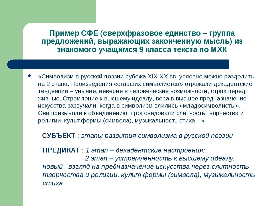 Пример СФЕ (сверхфразовое единство – группа предложений, выражающих законченн...