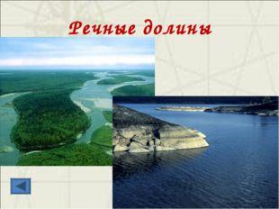 Речные долины