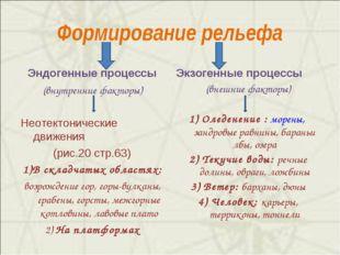 Формирование рельефа Эндогенные процессы (внутренние факторы) Неотектонически