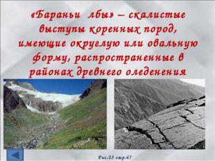 «Бараньи лбы» – скалистые выступы коренных пород, имеющие округлую или овальн