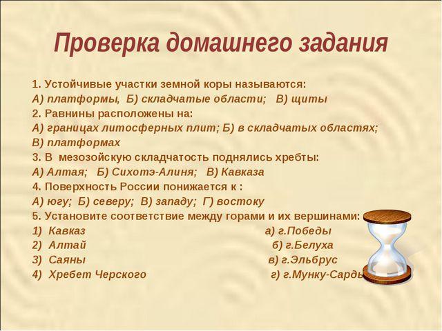 Проверка домашнего задания 1. Устойчивые участки земной коры называются: А) п...