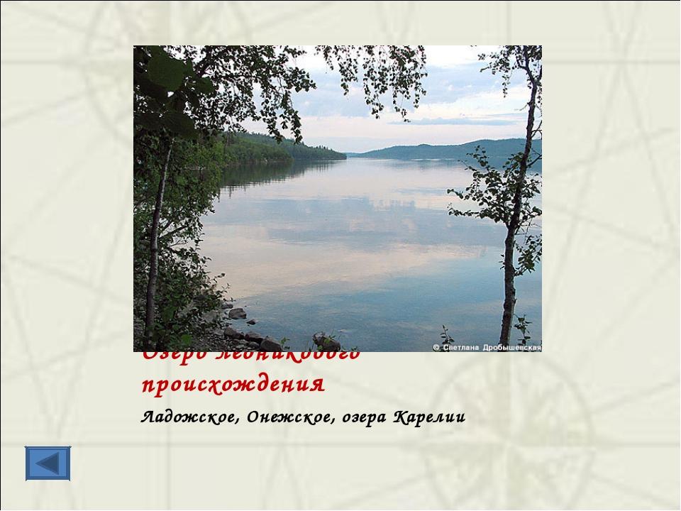 Озеро ледникового происхождения Ладожское, Онежское, озера Карелии