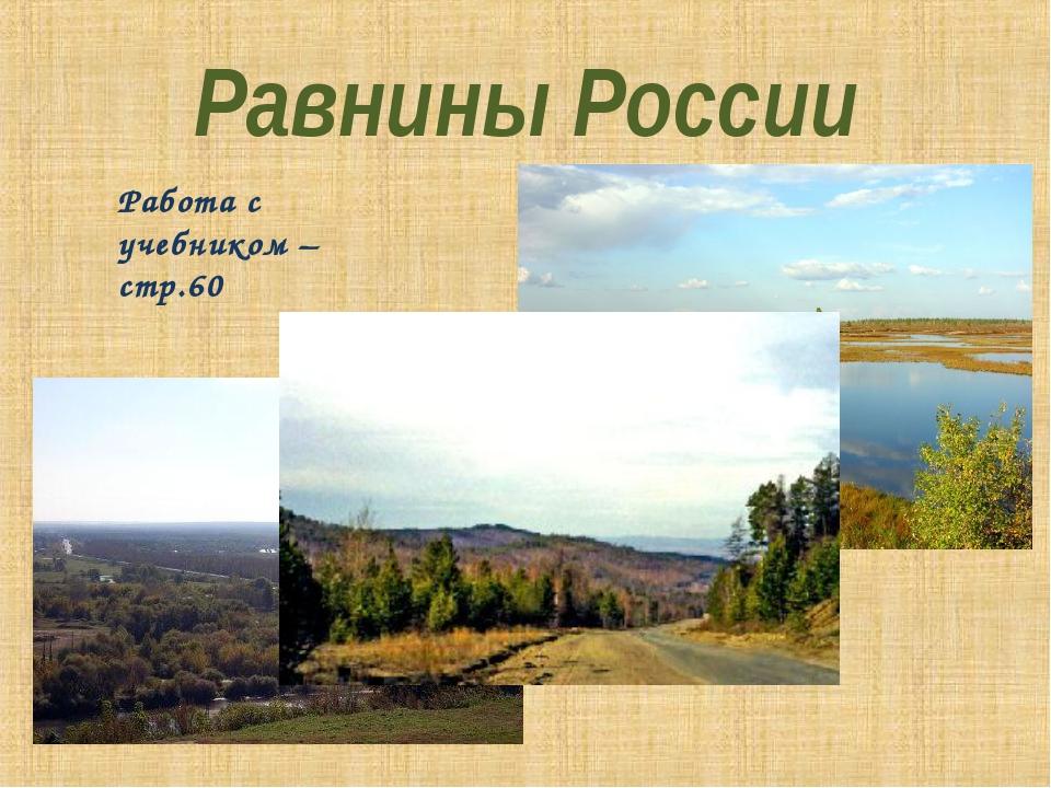 Равнины России Работа с учебником – стр.60
