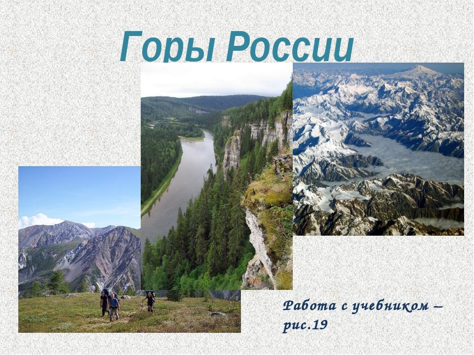 Горы России Работа с учебником – рис.19