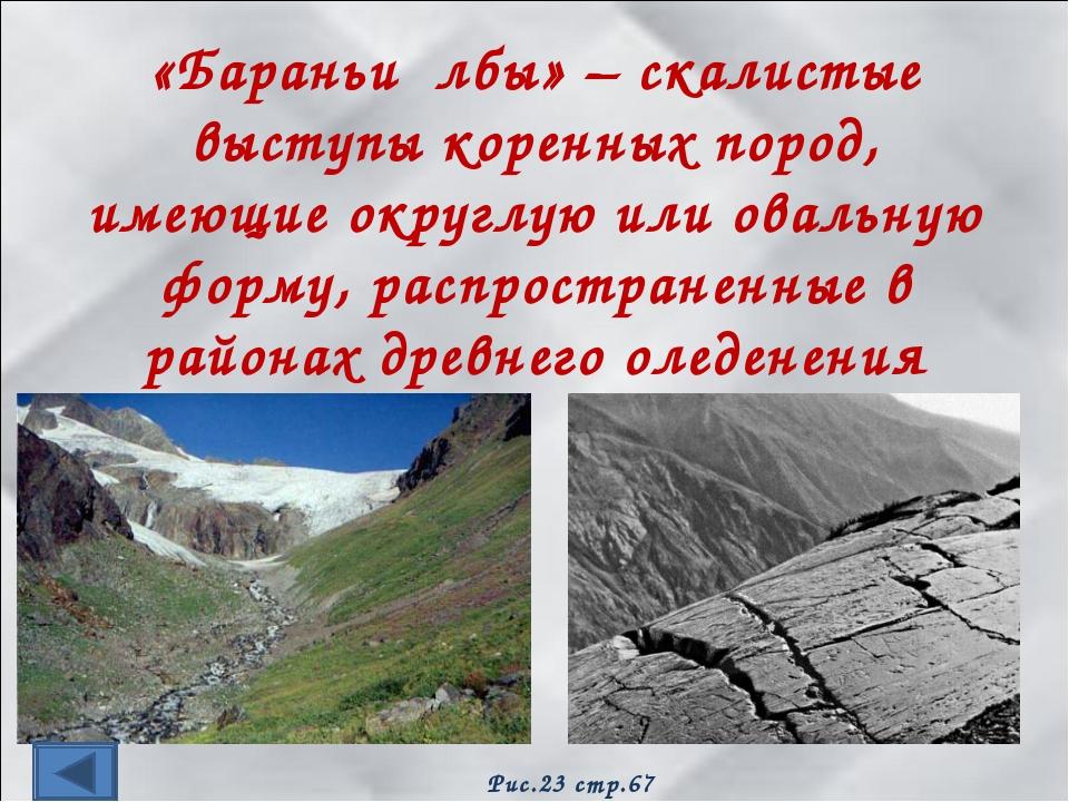 «Бараньи лбы» – скалистые выступы коренных пород, имеющие округлую или овальн...