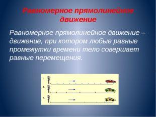 Равномерное прямолинейное движение Равномерное прямолинейное движение – движе