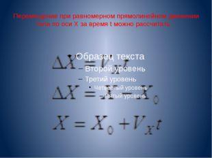 Перемещение при равномерном прямолинейном движении тела по оси Х за время t м